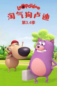 淘气狗卢迪 3.4季
