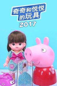 奇奇和悦悦的玩具 2017