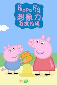 小猪佩奇之想象力激发 特辑