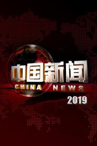 中国新闻 2019