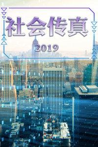 社会传真 2019