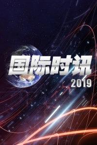 国际时讯 2019