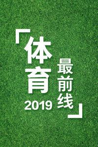 体育最前线 2019