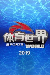 体育世界 2019