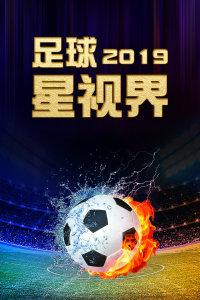 足球星视界 2019