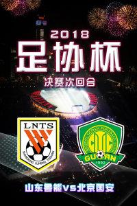 2018足协杯决赛次回合 山东鲁能VS北京国安