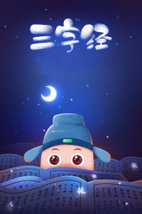 东东动画系列 三字经