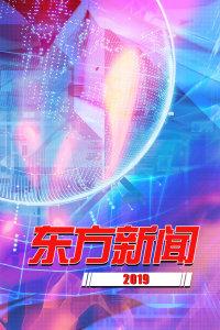 东方新闻 2019