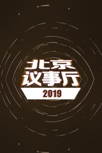 北京议事厅 2019