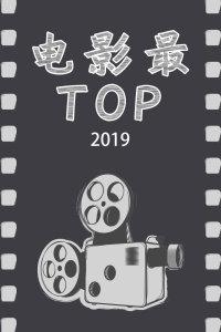 """电影最TOP 2019 改变世界电影史的""""禁酒令"""""""