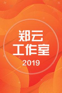 郑云工作室 2019