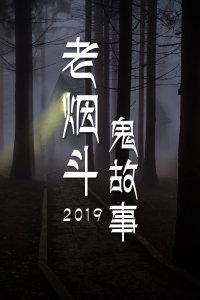 老烟斗鬼故事 2019
