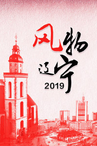 风物辽宁 2019