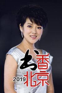 书香北京 2019