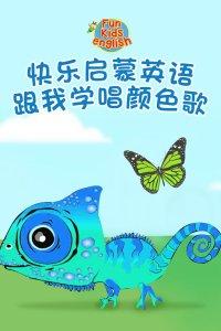 快乐启蒙英语 跟我学唱颜色歌