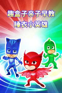 趣盒子睡衣小英雄亲子早教 第154集睡衣小英雄们的圣诞节礼物