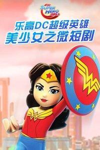 乐高DC超级英雄美少女之微短剧