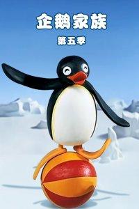 企鹅家族 第五季