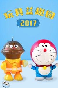 玩具益趣园 2017