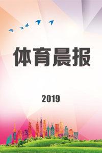 体育晨报 2019