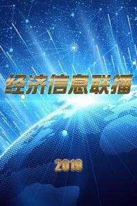 经济信息联播 2019