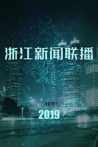 浙江新闻联播 2019