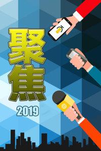 聚焦三农 2019