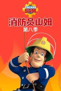消防员山姆 第八季