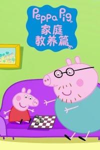小猪佩奇之家庭教养篇