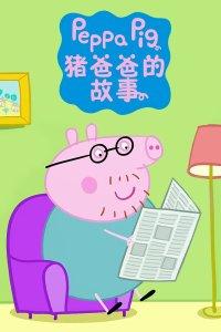 小猪佩奇之猪爸爸的故事