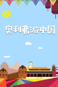 奥利弗游中国