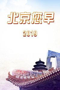 北京您早 2019