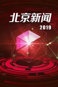 北京新闻 2019