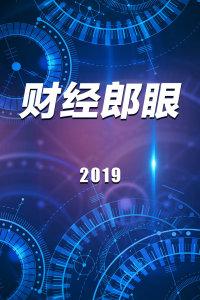 财经郎眼 2019