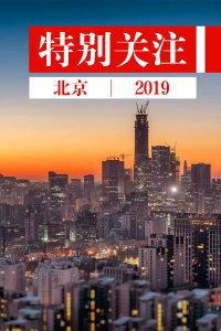 特别关注-北京 2019