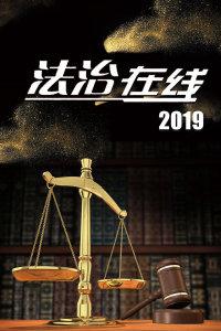 法治在线 2019