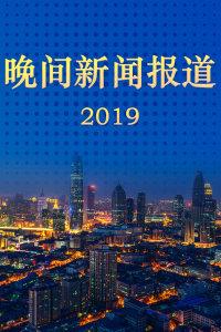 首都晚间报道 2019