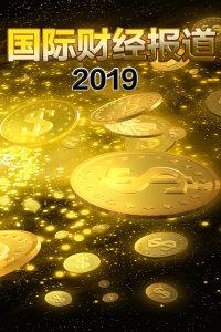 国际财经报道 2019