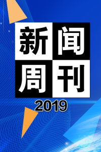 新闻周刊 2019