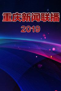 重庆新闻联播 2019