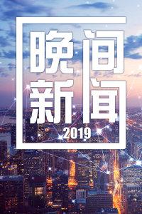 晚间新闻 2019
