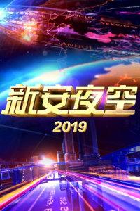 新安夜空 2019