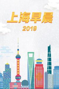 上海早晨 2019