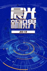 晨光新视界 2019