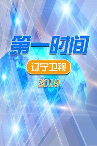 第一时间 辽宁卫视 2019
