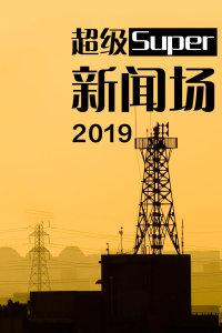 超级新闻场 2019