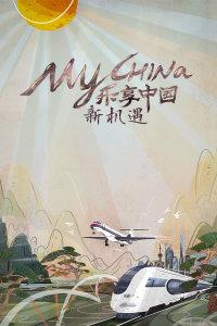 乐享中国新机遇
