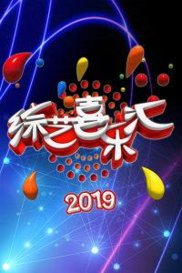 综艺喜乐汇 2019