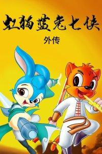 虹猫蓝兔七侠 外传