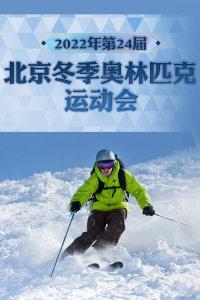 2022年第24届北京冬季奥林匹克运动会
